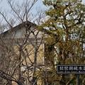 Photos: 2017_0319_151920 琵琶湖疎水記念館
