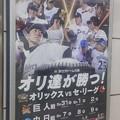 Photos: 今日からこうりゅうせん、はっじまっるよぉ~~!!