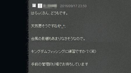 """真性ド """"M"""" 野郎のLINE01"""