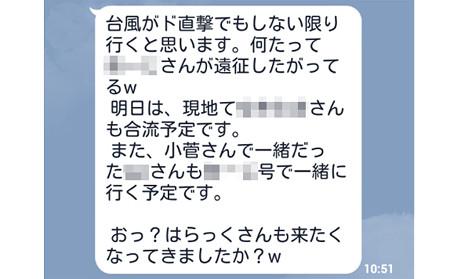"""真性ド """"M"""" 野郎のLINE02"""
