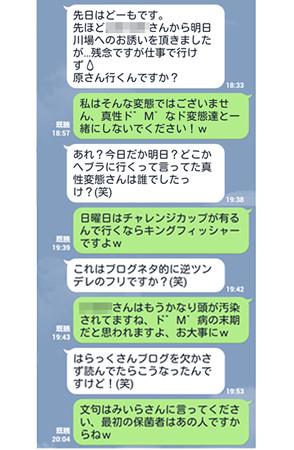 """真性ド """"M"""" 野郎のLINE03"""