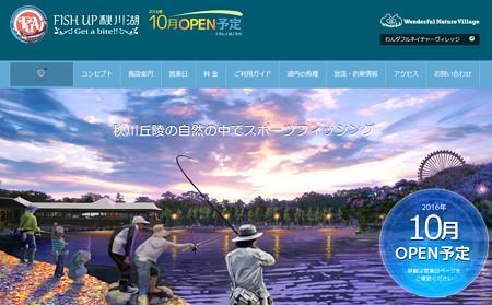 新規オープン FISH UP秋川湖