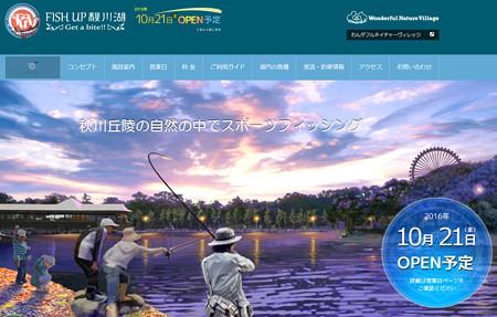 OPENフィッシュアップ秋川湖