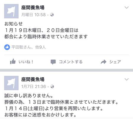 座間からの〜 NOIKE