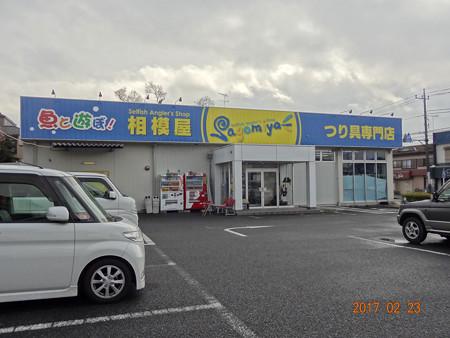 FF中津川 with G