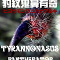 豹紋鬼鼻歩奇{ヒヨウモンヲニハナアルキ)~肉食鼻行類保護区にて撮影