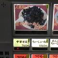 Photos: らーめん潤 蒲田、券売機
