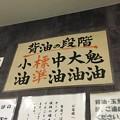 Photos: らーめん潤 蒲田、背油の段階