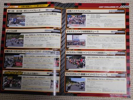 大阪モーターサイクルショー2017 098