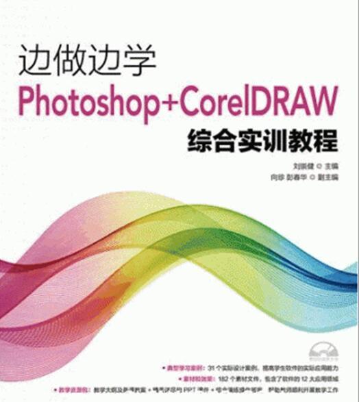 边做边学—Photoshop+CorelDRAW综合实训教程(光盘)