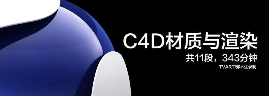 TVart  C4D材质与渲染视频教程