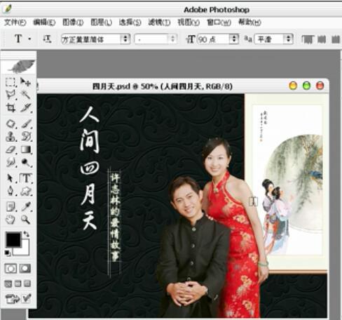 photoshop婚纱设计实例