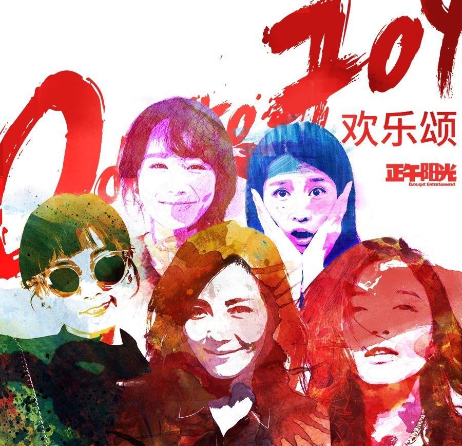欢乐颂.Ode To Joy.42集全.1080P.国语.中字.无台标