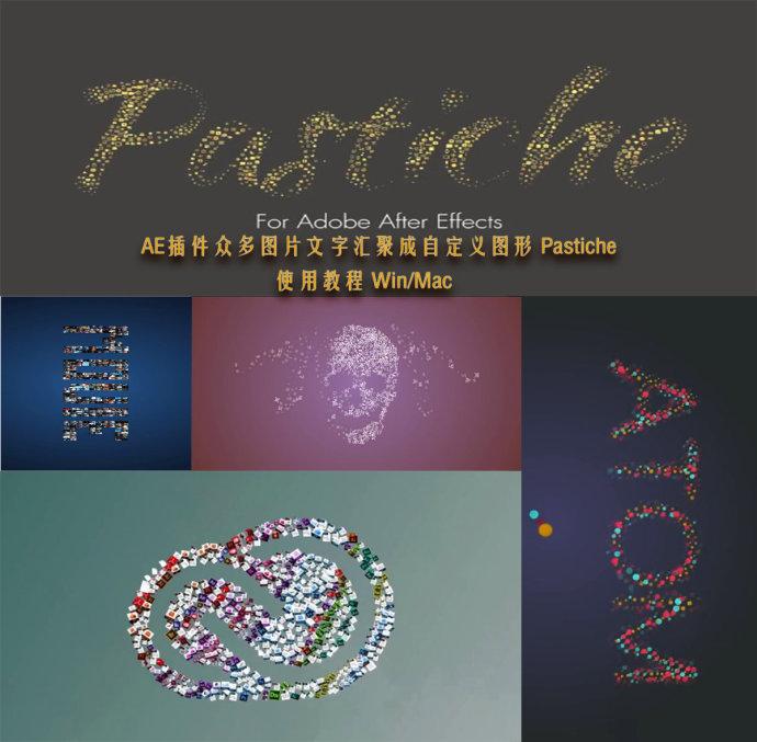 AE插件-众多图片文字汇聚成自定义图形 Pastiche + 使用教程