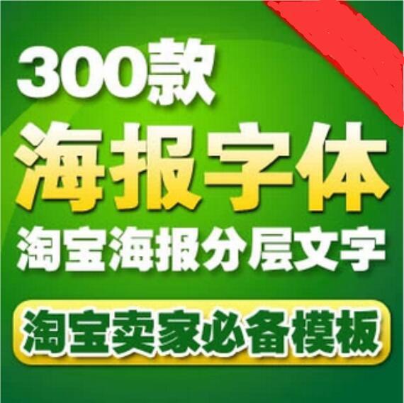 300款淘宝海报广告艺术字设计psd分层模板