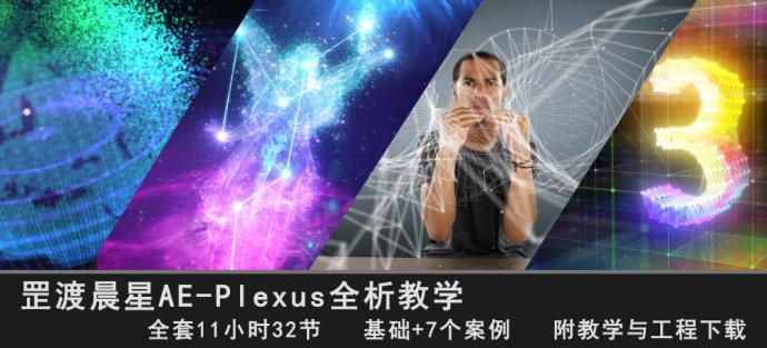 罡渡晨星AE-Plexus全析教学