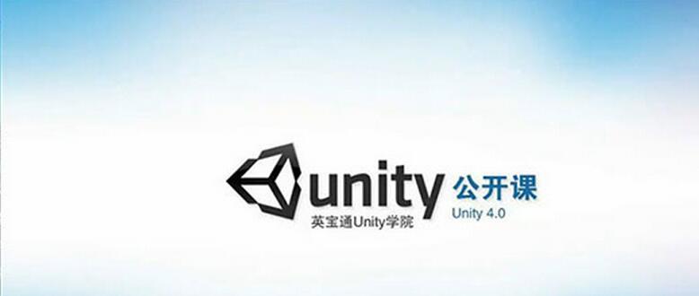 英宝通 Unity 4.0 中文视频教程