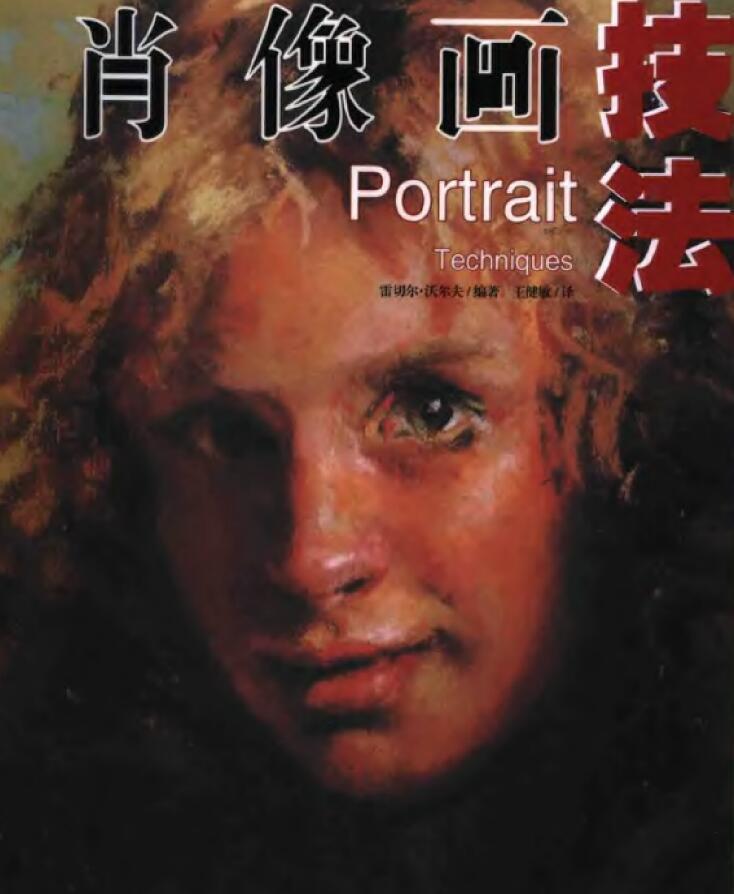 肖像画技法