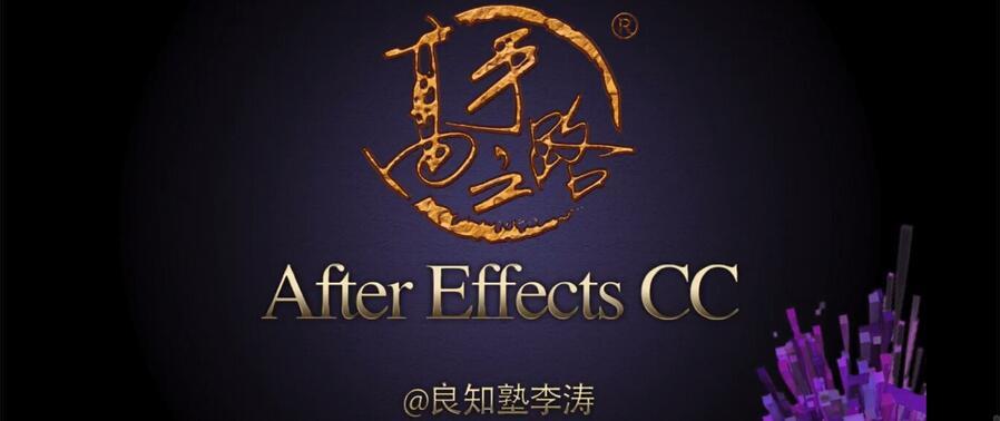 良知塾李涛 AfterEffects CC中文版案例教程