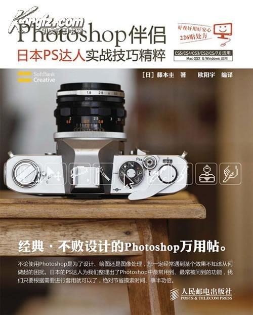 Photoshop伴侣:日本PS达人实战技巧精粹