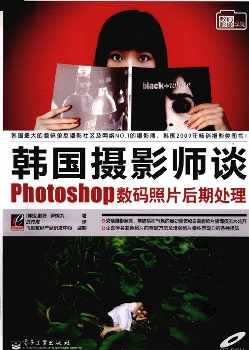韩国摄影师谈Photoshop数码照片后期处理