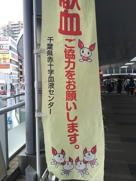 けんけつちゃん 船橋駅