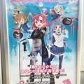 Photos: あなたの通報が街を救う!! 浦和の調ちゃん 埼玉県警ポスター