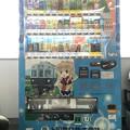Photos: 八木沢まいラッピング自販機 上田駅