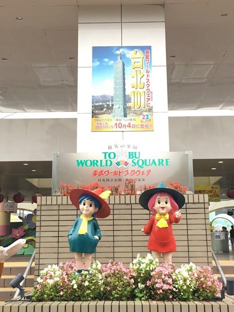 東武ワールドスクウェア
