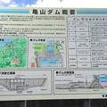 Photos: 亀山ダム概要
