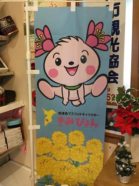 きみぴょん ノボリ 亀山観光案内所(亀山やすらぎ館)