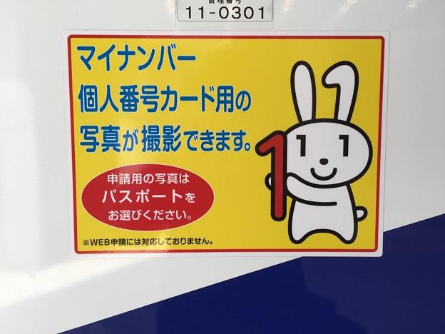 マイナちゃん マイナンバー 個人番号カード用の写真が撮影できます。