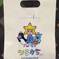 Photos: ショッパー ビニール袋 ソラカラちゃん 東京スカイツリー