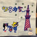 ハンカチ ソラカラちゃん 東京スカイツリー