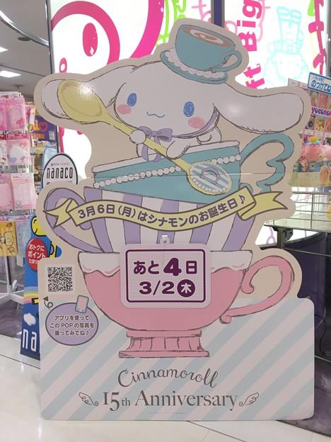 Photos: シナモロール15周年記念POP