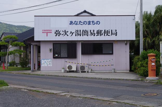 s8473_弥次ヶ湯簡易郵便局_鹿児島県指宿市