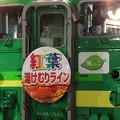 写真: '16 10/29 風っこ+リゾートみのり回送-3