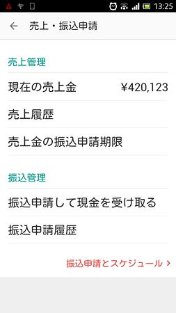 Screenshot_2016-10-23-13-25-25
