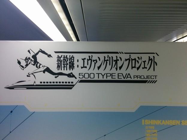 新幹線:エヴァンゲリオンプロジェクト