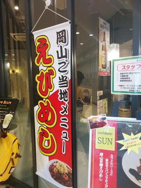 岡山ご当地メニュー