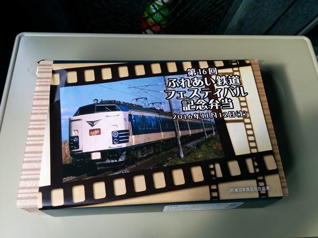 第16回ふれあい鉄道フェスティバル記念弁当