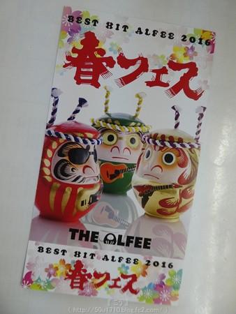 160514-THE ALFEE@静岡 メモチケ (1)