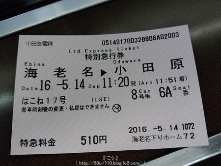 160514-横浜⇔静岡 (1)