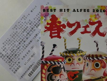 160529-THEALFEE@NHKホール2日目 (2)