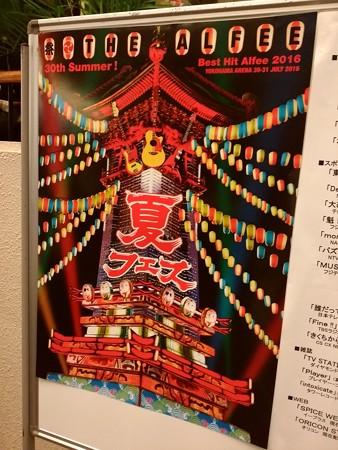160529-THEALFEE@NHKホール2日目 (7)