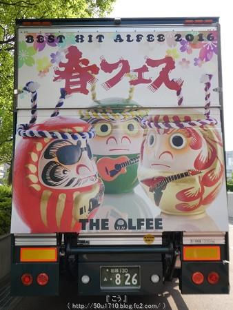 160626-THE ALFEE@名古屋 ツアトラ (4)