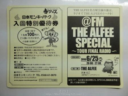 160626-THE ALFEE@名古屋2日目 おまけ (2)