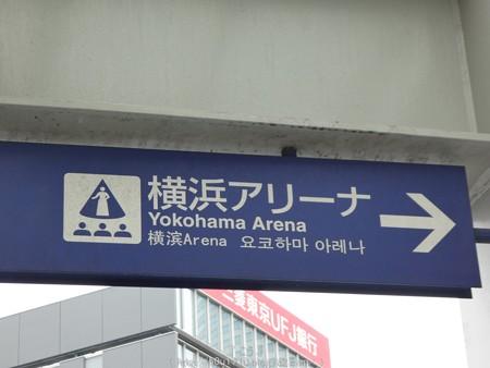 160708-しんよこ→横浜アリーナ (12)
