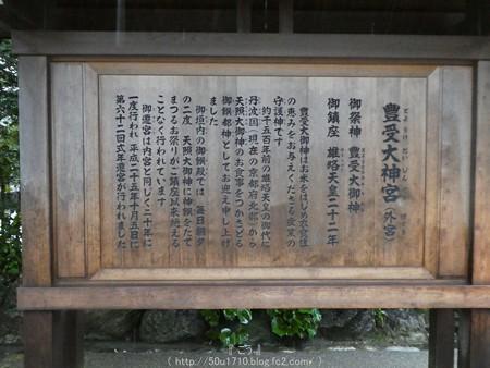 161017-伊勢神宮 外宮 (7)