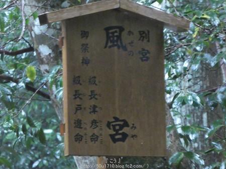 161017-伊勢神宮 外宮 (39)